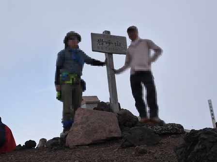 AB21P岩手山登頂.jpg