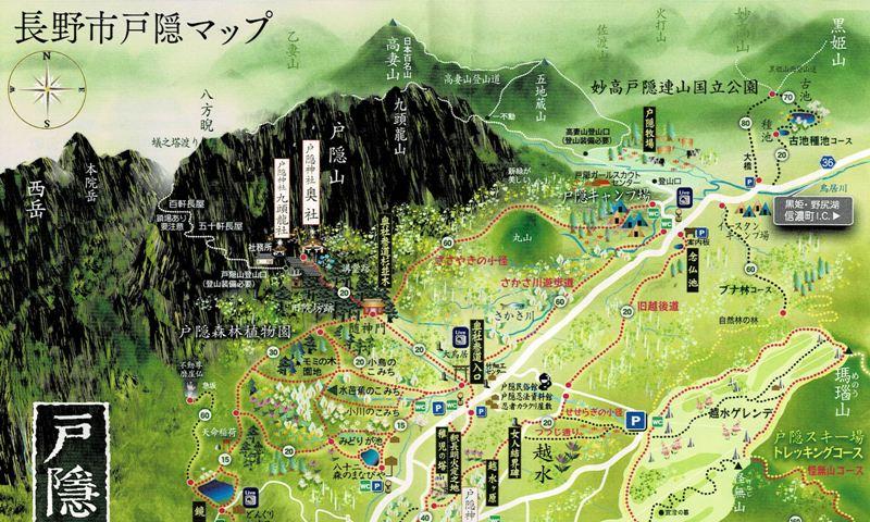 スクリーンショット 2021-07-戸隠古道1.jpg
