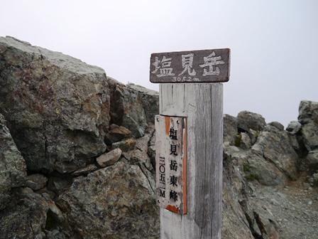 塩見岳東峰.jpg