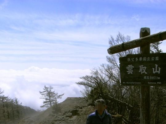 雲取山山頂2.JPG