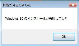 Win10失敗.png