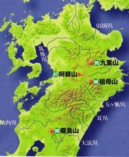 百名山 九州.jpg